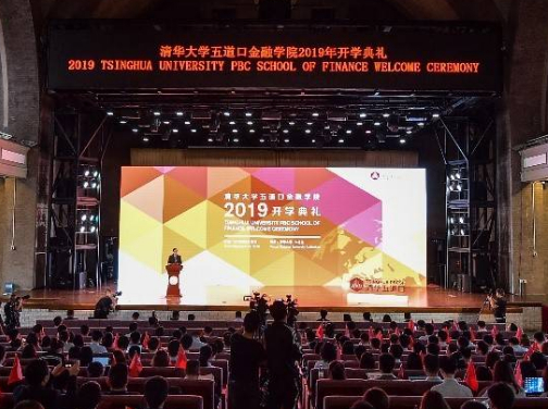 2019 Tsinghua University PBC School of Finance Welcome Ceremony was Successfully Held