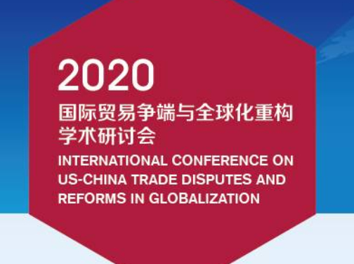 Call for Papers--2020 International Conference on US-China Trade Disputes and Reforms in Globalization