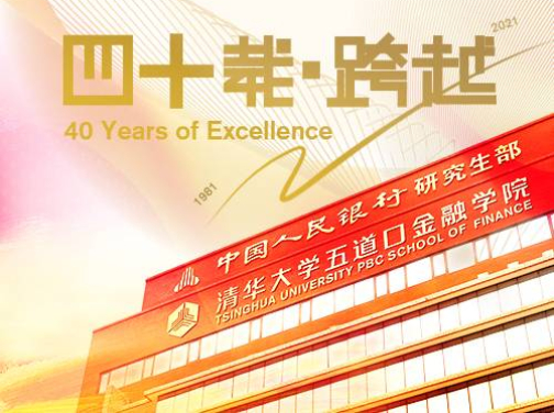 Zhang Xiaohui: Tsinghua PBCSF: Past and Future | 40 Years of Excellence