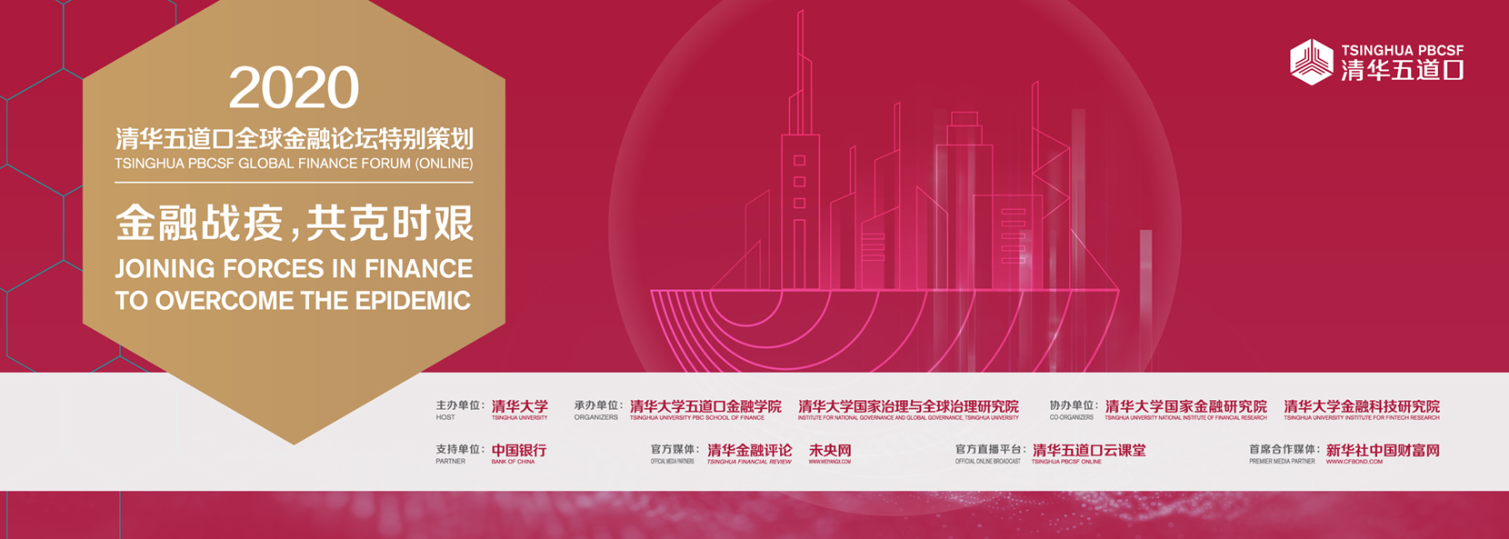 Tsinghua PBCSF Global Finance Forum (Online) 2020