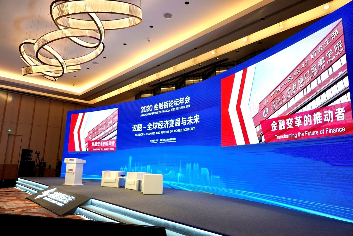 "Annual Conference of Financial Street Forum 2020—""Changes and Future of Global Economy"" Session Successfully Held"