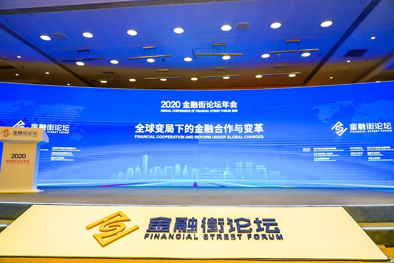 "Annual Conference of Financial Street Forum 2020: ""Economic Recovery and Reconstruction in the Post-pandemic Era"" Session Successfully Held"