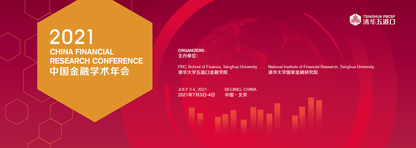 2021 China Financial Research Conference